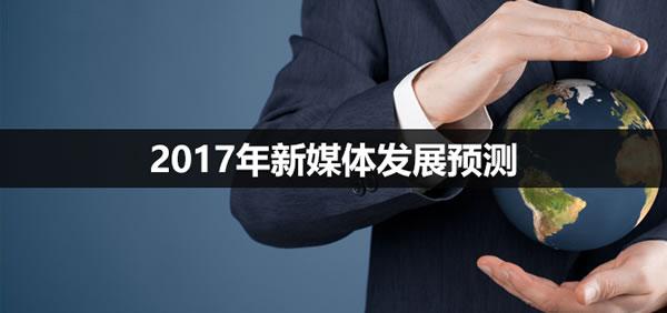 2017年新媒体发展预测